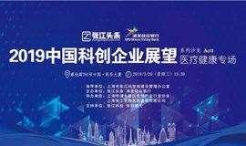 2019•中国科创企业展望系列沙龙  医疗健康专场