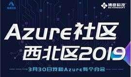 Azure社区.2019西安——云、DevOps、.Net跨平台、容器 、人工智能、MS Learn交流大会