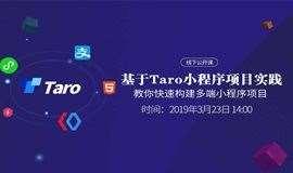 公开课:基于Taro小程序项目实践