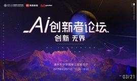 中国AI创新者论坛