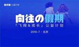 """向往的假↓期-""""�w翔&成�L""""公益���"""