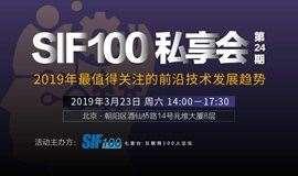 SIF100私享会第24期(北京站):2019年最值得关注的前沿领域