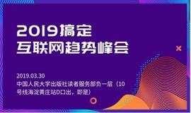 搞定2019    互联网趋势峰会