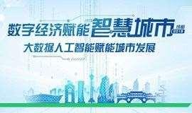 """""""数字经济赋能智慧城市""""峰会— 大数据人工智能赋能城市发展"""