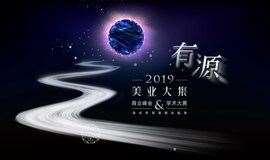 2019美业大集 - 《有源》商业峰会&学术大展(7月1-2日,上海)