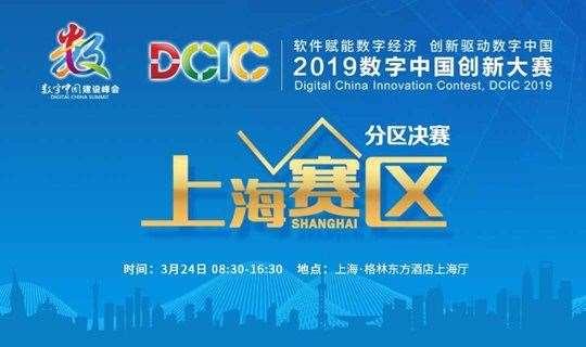 2019数字中国创新大赛(上海站)