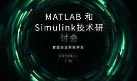 2019 MATLAB 和 Simulink技术研讨会 – 智能自主系统开发