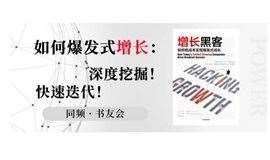 【3.24 活动报名】《增长黑客》翻转课堂·樊登驿站 | 同频 vol.014