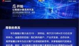 2019华为智能计算大会·深圳