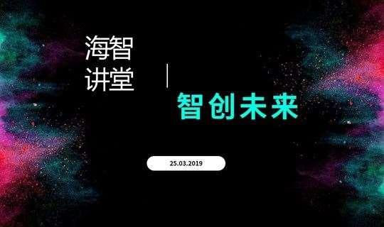 首都海智讲堂丨智创未来