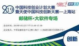 2019中国科技创业计划大赛 暨天使中国科技创新大赛开幕式
