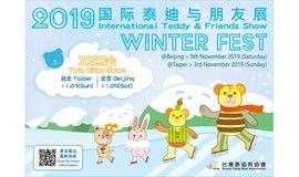 2019国际泰迪与朋友展@北京场-一般票
