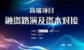 IFC高端项目融资路演会(50期)