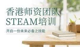 8天双证培训课程-香港师资导师团队STEAM培训