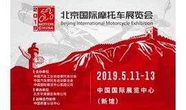 北京国际摩托车展览会