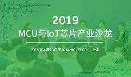 MCU与IoT芯片产业沙龙