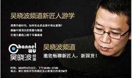吴晓波频道新匠人游学