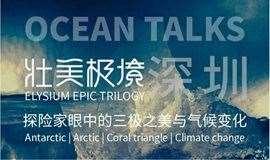 【壮美极境|深圳】探险家眼中的三极之美与气候变化