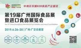 第19届广州国际食品展暨进口食品展览会