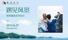 【樊登读书书友福利】2019青岛花园马拉松系列赛限量报名