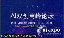 AI双创高峰论坛