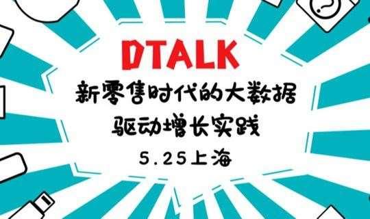 【DTALK】新零售时代的大数据驱动增长实践,5月25日,上海