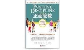 樊登读书线下沙龙|《正面管教》:如何不惩罚、不骄纵的有效管理孩子?