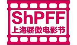 2020上海骄傲电影节 / ShanghaiPRIDE Film Festival 2020