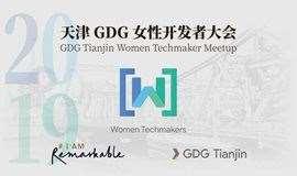 2019 天津 Women Techmakers 谷歌女性开发者大会