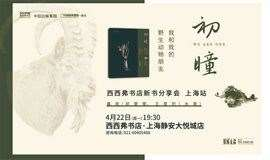 【西西弗书店·上海】初雯雯&王昱珩《初瞳 : 我和我的野生动物朋友》西西弗书店新书分享会 上海站