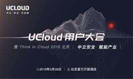 UCloud用户大会暨Think in Cloud 2019 北京 | 中立安全·赋能产业