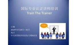 【思新培训】国际专业认证讲师培训-Train The Trainer