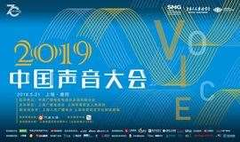 2019中国声音大会