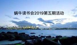 蜗牛读书会2019年第五期活动