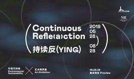 持续反YING Continuous Refle(a)ction | 环保可持续 × 艺术跨界展