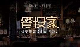 投资   2019中国北京餐饮投资人沙龙