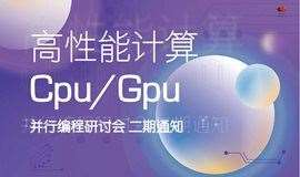 高性能计算CPU/GPU并行编程研讨会第四期