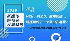 Vlog、高知网红、MCN…短视频的下一个风口在哪里?| 2019蓝鲸青年传媒人论坛·清华站