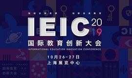 2019IEIC国际教育创新大会——教育者领袖论坛