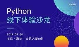Python线下体验沙龙