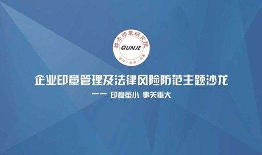 企业风控管理之印章管理及法律风险防范实战沙龙—上海站