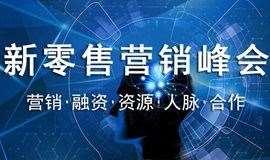 上海新零售营销峰会暨知识付费营销峰会