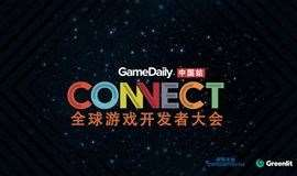 2019GameDaily Connect全球游戏开发者大会-中国站