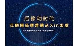 后移动时代,互联网品牌营销从Xin出发