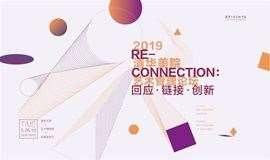 RE-CONNECTION 2019清华美院艺术管理论坛