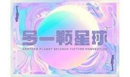 另一颗星球科幻大会 Another Planet Science-Fiction Convention