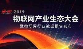 2019物联网产业生态大会暨物联网行业数据报告发布