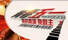 【免费抢票】张爱玲小说《金锁记》话剧演出!