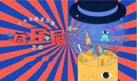 深圳首届减压展-十大奇葩减压屋
