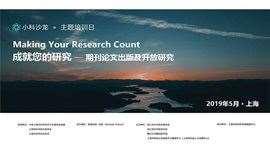 小科沙龙 — 期刊论文出版及开放研究
